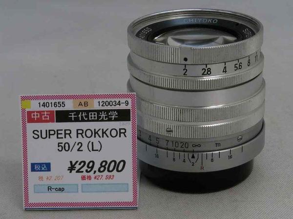 Super_Rokkor_50mm