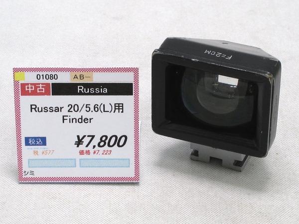 Russia_RussarFinder_R-0743