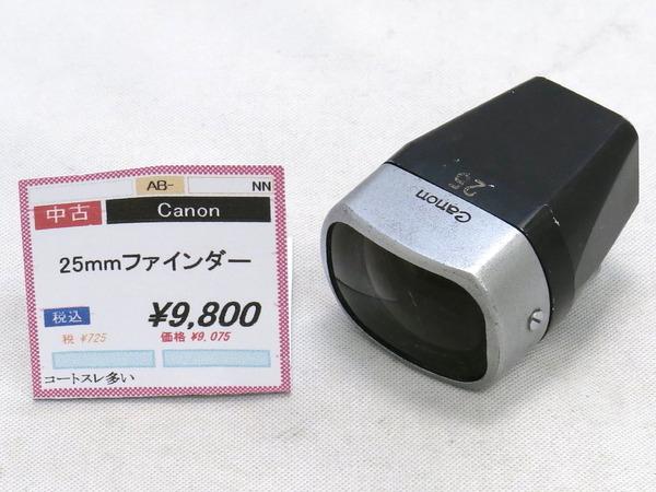 Canon_25mmFinder_R-0730