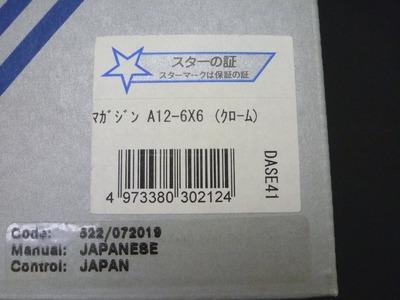 A12正規品 (1)