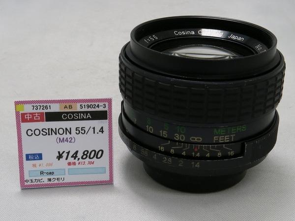 COSINON_55mm