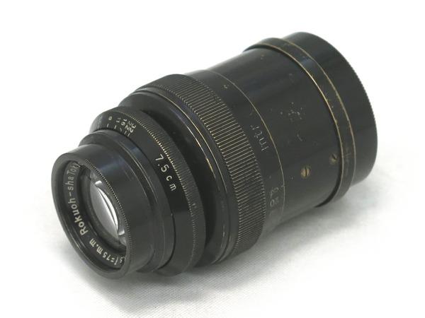 rokuoh-sha_hexae_ser_ii_75mm_a