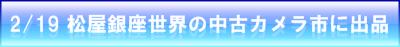 2014matsuya