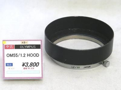 Olympus_5512HOOD_R-0698