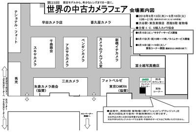 201809tokyu_map