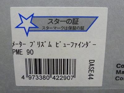 PME90 (1)
