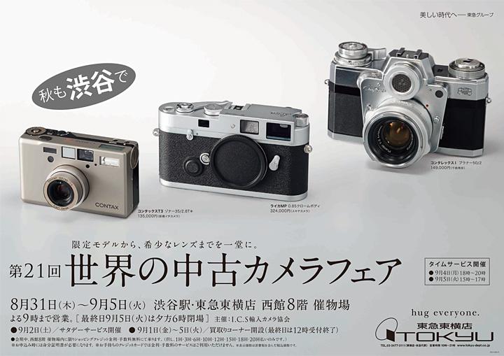 i.c.s輸入カメラ協会のホームページへ飛びます