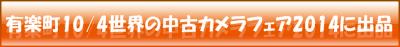 ics2014yrc