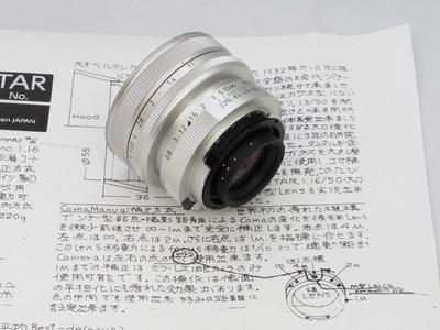 ms-optical_sonnetar_50mm_b