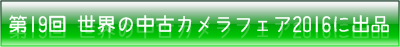 tokyu2016