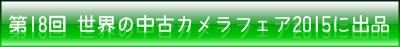 tokyu2015