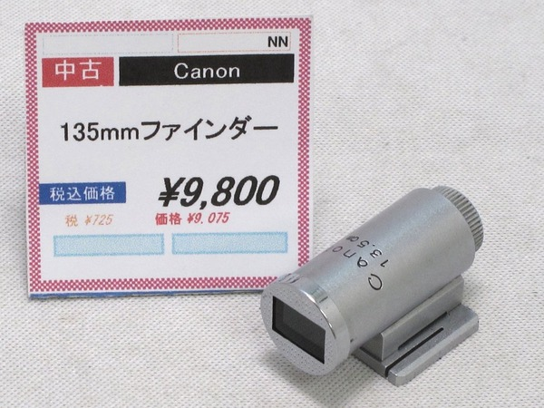 Canon_135Finder_R-0744