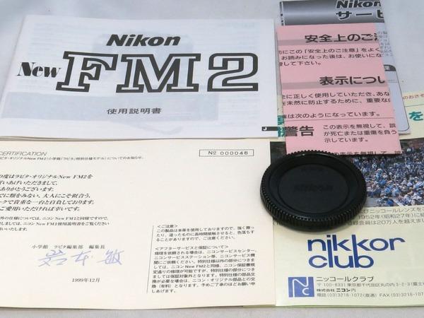 nikon_new_fm2_lapita_c