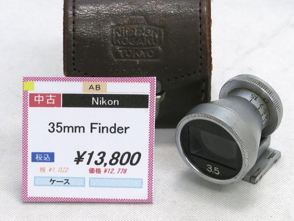 Nikon_35mmFinder_R-0733