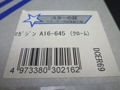 A16-645 (2)