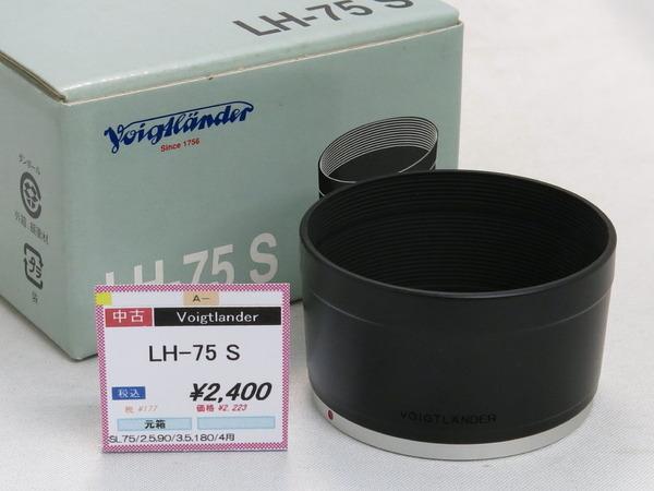 Voigtlander_LH-75s_R-0719