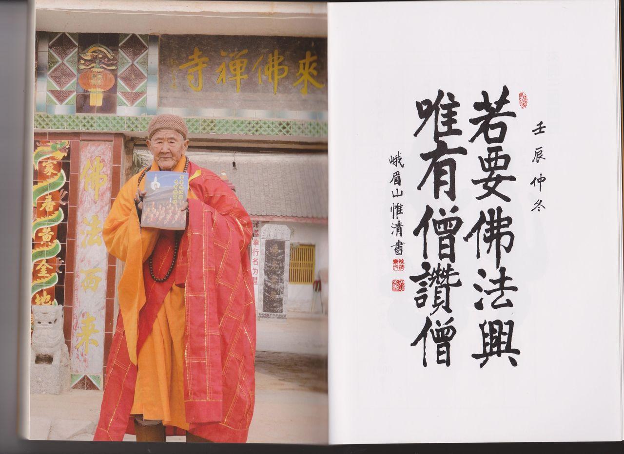 仏法を学ぶことは人生最高の享受!仏教は仏陀の教育!諸悪莫作、衆善奉行、菩提心を発して、極楽浄土を方向に、目標にして、ひたすら念仏する!2016年03月『仏説阿弥陀経』大意 勉強入門編 その四 「正宗分」の大意-17                  南無阿弥陀仏