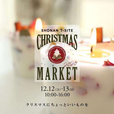 201212_13_クリスマスマーケット_TOPバナー