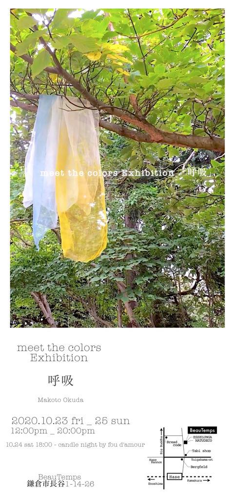 meet the colors Exhibition「呼吸」