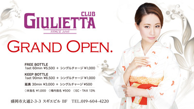Giulietta_info_miho