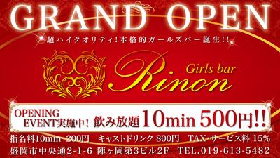 info_Rinon160615