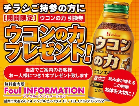 info_ukon151218直