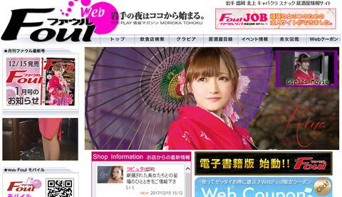 webfoul