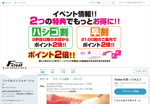 thum_twitter