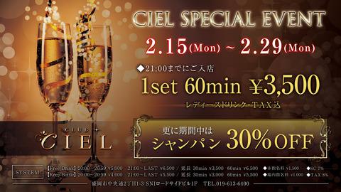info_ciel_160215