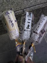 2009.05.31岡田コーヒーのアイス.JPG