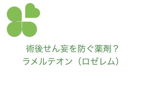 術後せん妄予防にはラメルテオン(ロゼレム)!?