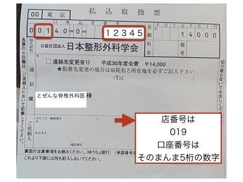 ゆうちょ.002