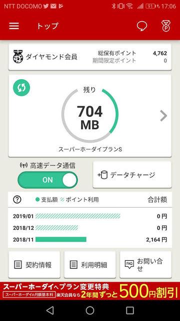 Screenshot_20190212-170648