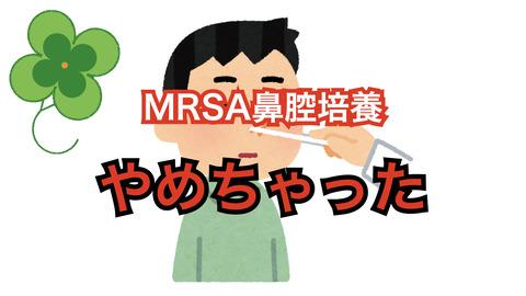 コロナ禍でMRSA鼻腔培養やらなくなったけど表層感染は減っているような。