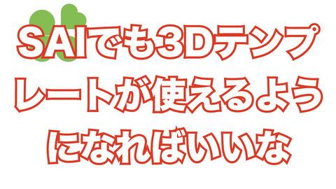 SAIスクリューにもメダクタの3Dテンプレートが使えるようになるといいな
