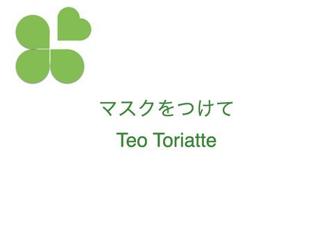 マスクをつけて、みんなでTeo Toriatte