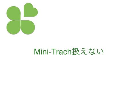 Mini-Trach扱える?