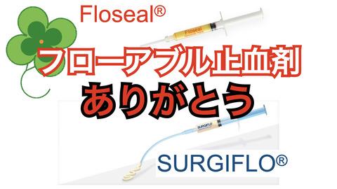 フローアブル止血剤の適正使用のお願い