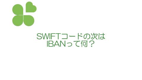 SWIFT、もう大丈夫だ。で、IBANって何?