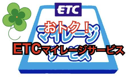 知らなかった。ETCマイレージサービス。