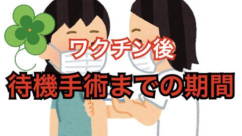 コロナワクチン接種と待機手術の時期