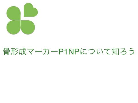 骨形成マーカーP1NPについて知ろう!