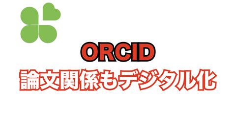 ORCID iDってなんなのよ、、、