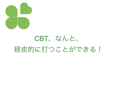 CBTを経皮的に打つ!!
