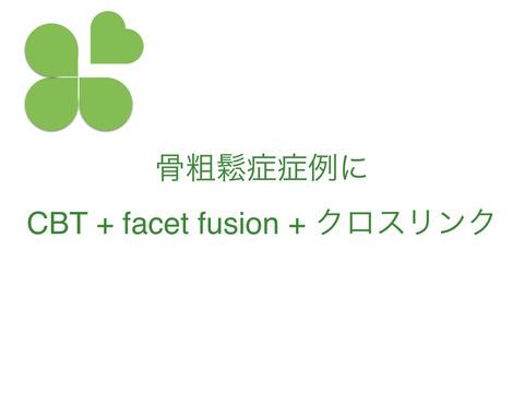 骨粗鬆症症例にCBTでfacet fusionも組み合わせてみる
