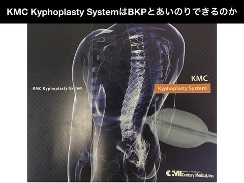 KMC Kyphoplasty SystemはBKPにあいのりできるのか!?