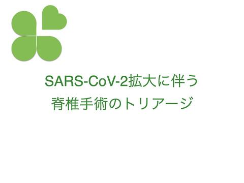 SARS-CoV-2、脊椎の不急の手術は延期に。