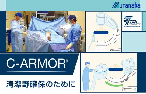 C arm使用のときの術野を清潔に保つために。ムラナカのC armor