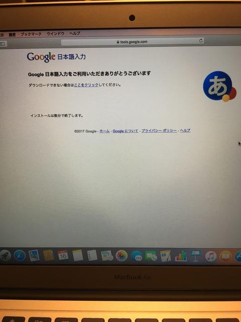 日本語入力はGoogle派?Mac派?マックの日本語入力の進化がすごい。