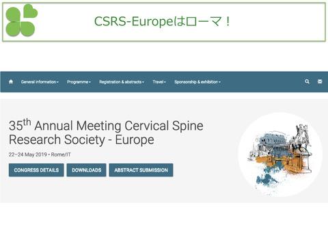 CSRS-Europeはローマですね